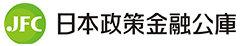 株式会社日本政策金融公庫 様