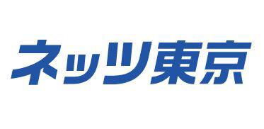 ネッツトヨタ東京株式会社 様