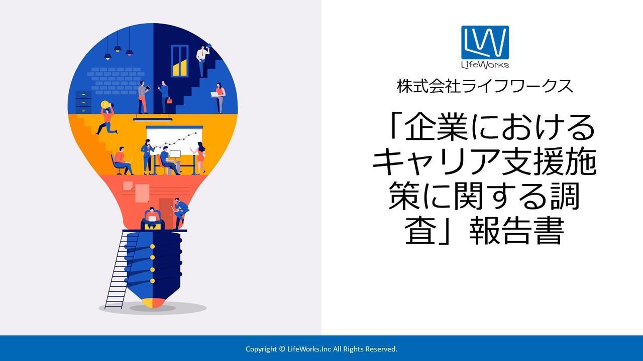 「企業におけるキャリア支援施策に関する調査」報告書_イメージ_1