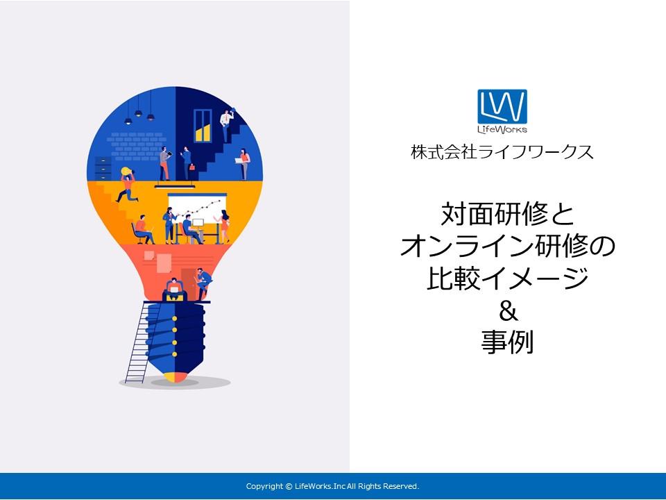 対面研修とオンライン研修の比較イメージとオンライン研修事例集_1