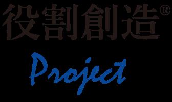 役割創造Project