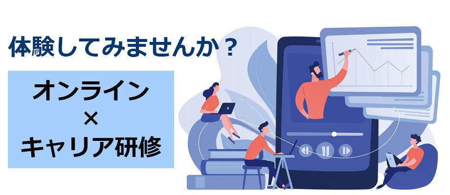 オンラインキャリア研修体験会メインイメージ
