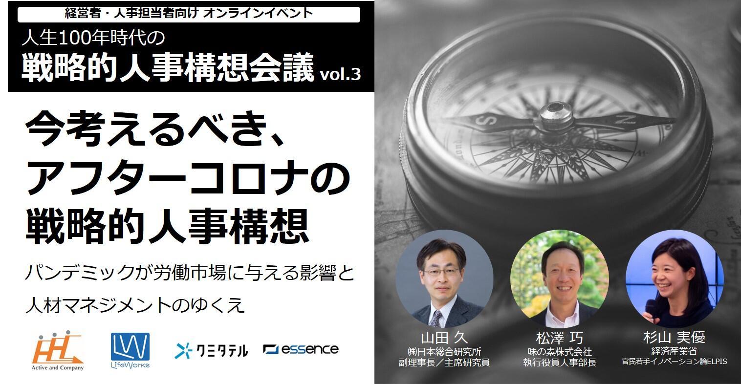 【第三回 シンポジウム】人生100年時代の戦略的人事構想会議